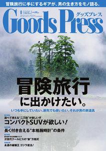 月刊GoodsPress(グッズプレス) 2014年8月号