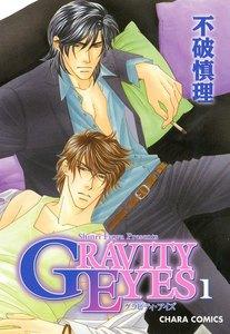 GRAVITY EYES 1巻