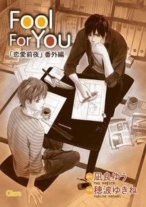 Fool For You キャラ文庫『恋愛前夜』より