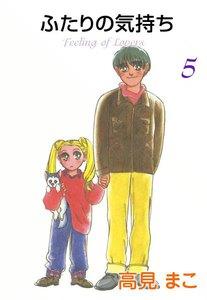 ふたりの気持ち (5) 電子書籍版