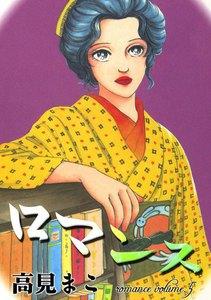 ロマンス (5) 電子書籍版
