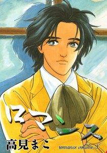 ロマンス (8) 電子書籍版