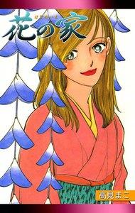 花の家 電子書籍版