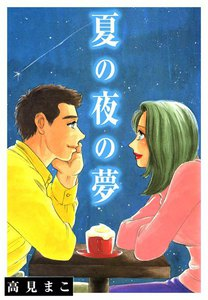 夏の夜の夢 電子書籍版