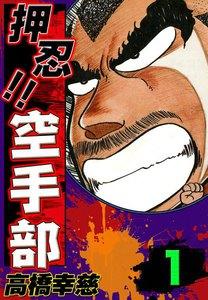 表紙『押忍!! 空手部』 - 漫画