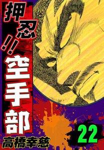 押忍!! 空手部 (22) 電子書籍版