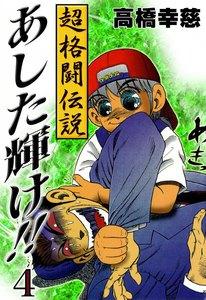 超格闘伝説あした輝け! (4) 電子書籍版
