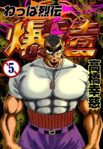 わっぱ烈伝 爆造 (5) 電子書籍版