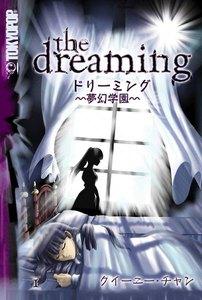 ドリーミング ~夢幻学園~ (1) 電子書籍版