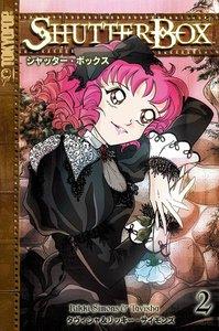 シャッター・ボックス (2) ~夢幻セラピスト~ 電子書籍版