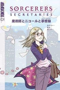 魔術師とニコールと夢想録(ドリームログ) (1) 電子書籍版
