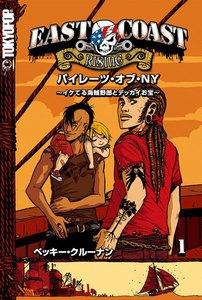 パイレーツ・オブ・NY ~イケてる海賊野郎とデッカイお宝~ (1) 電子書籍版