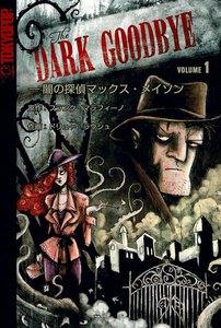 THE DARK GOODBYE ―闇の探偵マックス・メイソン (1) 電子書籍版