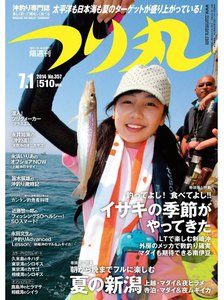 つり丸 2014年 7/1号