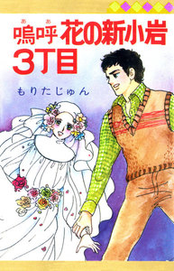 嗚呼 花の新小岩3丁目 電子書籍版
