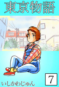 東京物語 (7) 電子書籍版