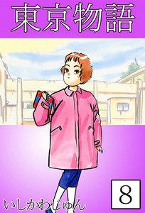 東京物語 (8) 電子書籍版
