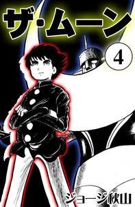 ザ・ムーン (4) 電子書籍版