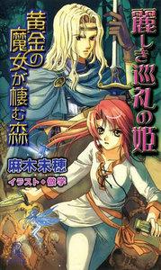 黄金の魔女が棲む森 麗しき巡礼の姫 電子書籍版