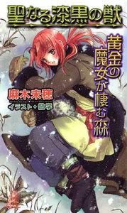 黄金の魔女が棲む森 聖なる漆黒の獣 電子書籍版