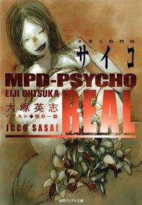 多重人格探偵サイコ REAL