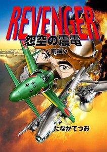 REVENGER 怨空の震電 〈前編〉 電子書籍版