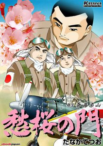 愁桜の門 電子書籍版
