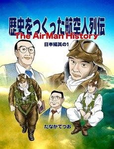 歴史をつくった航空人列伝 (1) 日本編其の1 電子書籍版