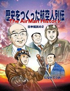 歴史をつくった航空人列伝 (2) 日本編其の2