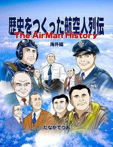 歴史をつくった航空人列伝 (3) 海外編 電子書籍版
