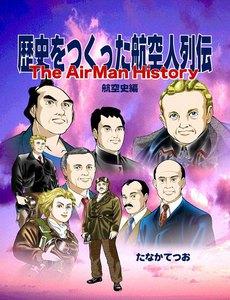 歴史をつくった航空人列伝 (4) 航空史編 電子書籍版