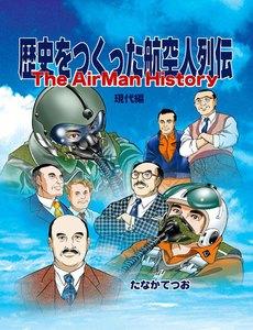 歴史をつくった航空人列伝 (5) 現代編 電子書籍版