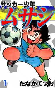 サッカー少年ムサシ (1) 電子書籍版