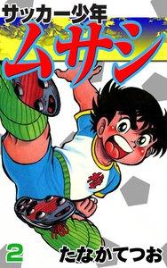 サッカー少年ムサシ (2) 電子書籍版