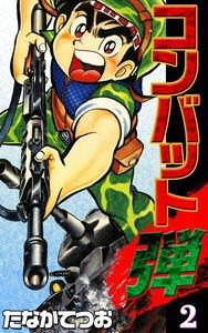 コンバット弾 (2) 電子書籍版