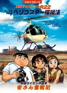 マンガでわかる ヘリコプター操縦法 電子書籍版