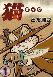 猫~ミック~ (1) 電子書籍版