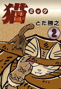 猫~ミック~ 2巻