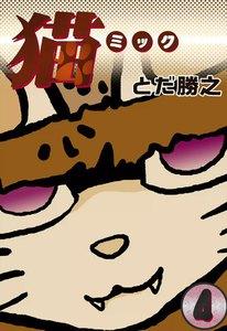 猫~ミック~ 4巻