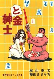 と金紳士 (1) 歩の巻 電子書籍版