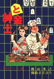 と金紳士 (2) 桂馬の巻 電子書籍版