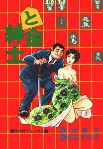 と金紳士 (3) 金の巻 電子書籍版