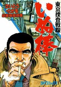 東京捜査戦線 いぬ棒 電子書籍版