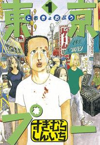 東京プー (1) 電子書籍版