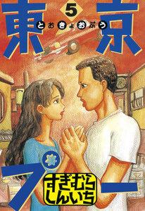 東京プー (5) 電子書籍版