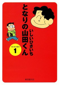 となりの山田くん (1) 電子書籍版