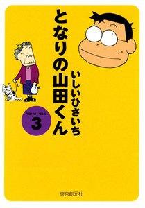 となりの山田くん (3) 電子書籍版
