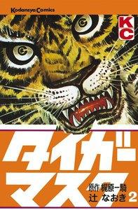 タイガーマスク (2) 電子書籍版