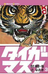 タイガーマスク (3) 電子書籍版