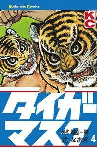タイガーマスク (4) 電子書籍版